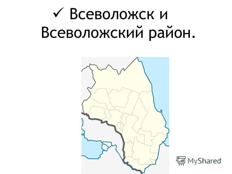 Всеволожск и Всеволожский район.