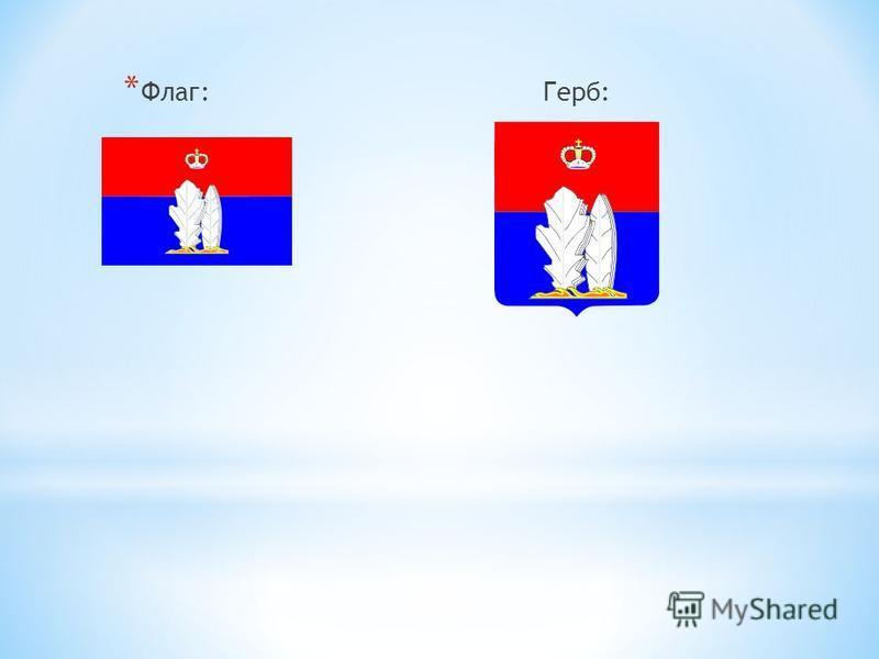 * Флаг: Герб: