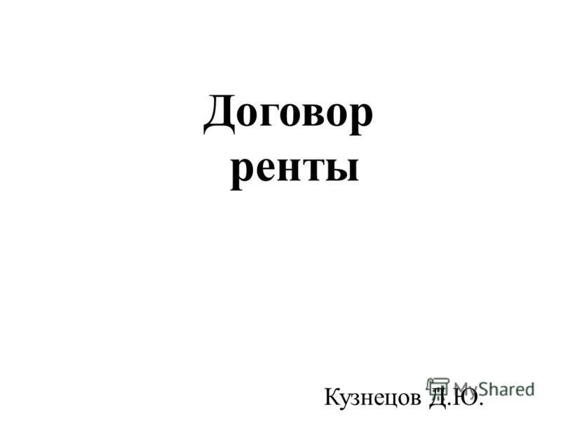 Договор ренты Кузнецов Д.Ю.