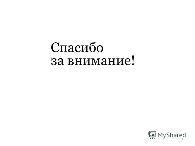 8 Спасибо за внимание!