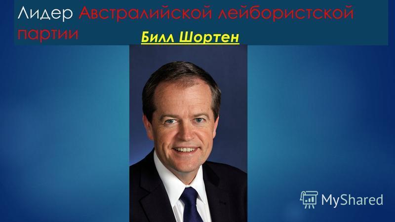 Лидер Австралийской лейбористской партии Билл Шортен