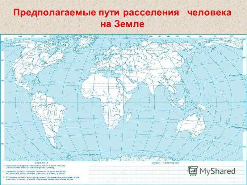 Предполагаемые пути расселения человека на Земле
