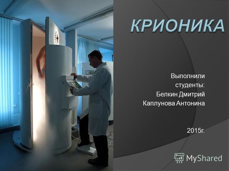 Выполнили студенты: Белкин Дмитрий Каплунова Антонина 2015 г.