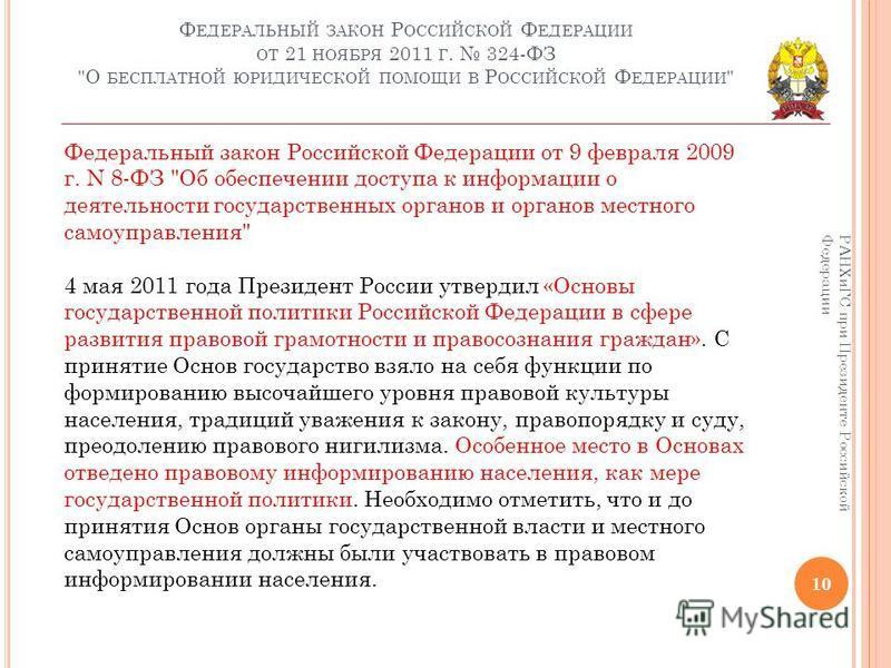 Ф ЕДЕРАЛЬНЫЙ ЗАКОН Р ОССИЙСКОЙ Ф ЕДЕРАЦИИ ОТ 21 НОЯБРЯ 2011 Г. 324-ФЗ