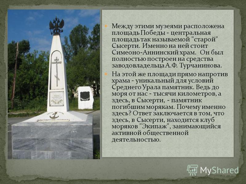 Между этими музеями расположена площадь Победы - центральная площадь так называемой