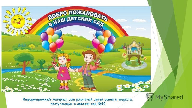 Информационный материал для родителей детей раннего возраста, поступающих в детский сад 20