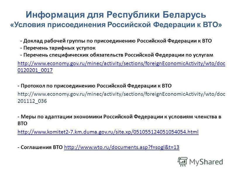 Информация для Республики Беларусь «Условия присоединения Российской Федерации к ВТО» - Доклад рабочей группы по присоединению Российской Федерации к ВТО - Перечень тарифных уступок - Перечень специфических обязательств Российской Федерации по услуга