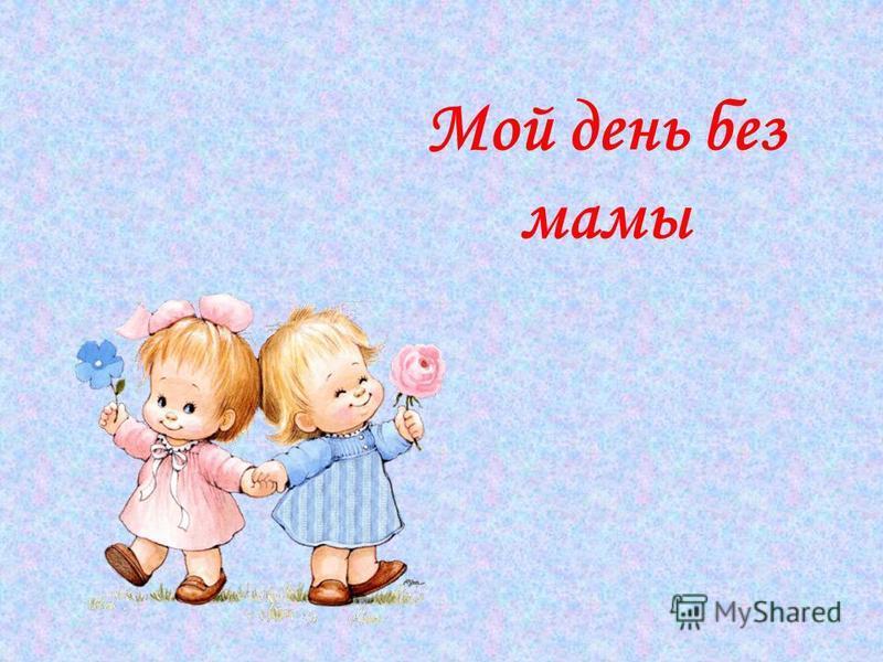 Мой день без мамы