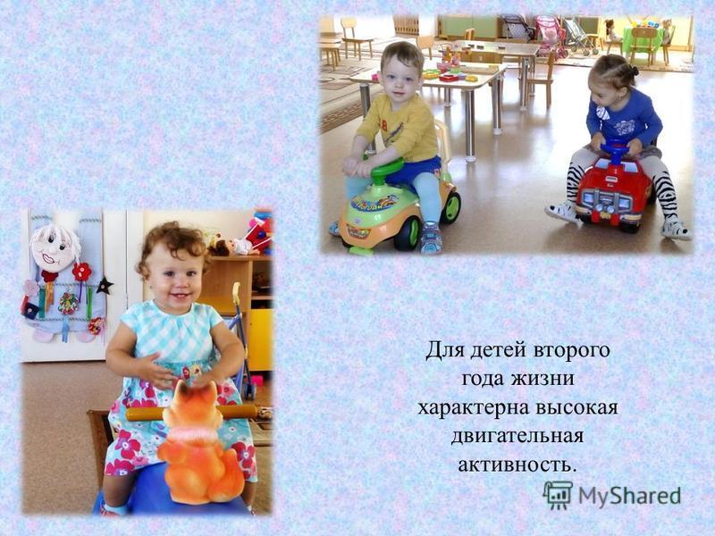 Для детей второго года жизни характерна высокая двигательная активность.