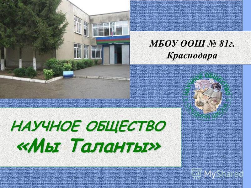 НАУЧНОЕ ОБЩЕСТВО «Мы Таланты» МБОУ ООШ 81 г. Краснодара