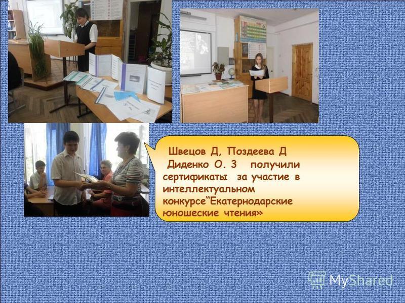 Швецов Д, Поздеева Д Диденко О. 3 получили сертификаты за участие в интеллектуальном конкурсе Екатернодарские юношеские чтения»