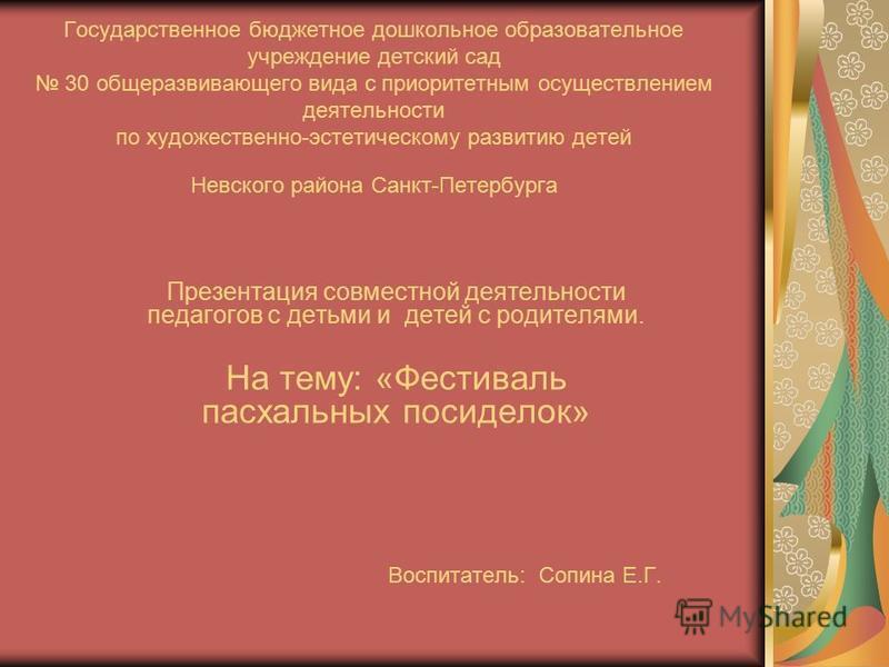 Государственное бюджетное дошкольное образовательное учреждение детский сад 30 общеразвивающего вида с приоритетным осуществлением деятельности по художественно-эстетическому развитию детей Невского района Санкт-Петербурга Презентация совместной деят