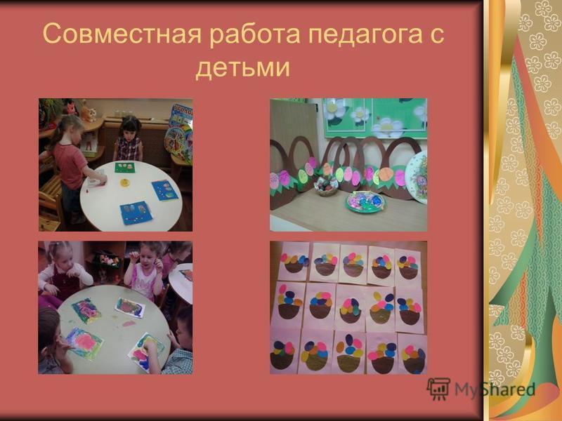 Совместная работа педагога с детьми