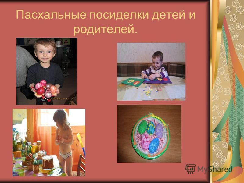 Пасхальные посиделки детей и родителей.