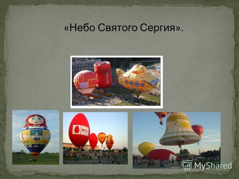 « Небо Святого Сергия ».
