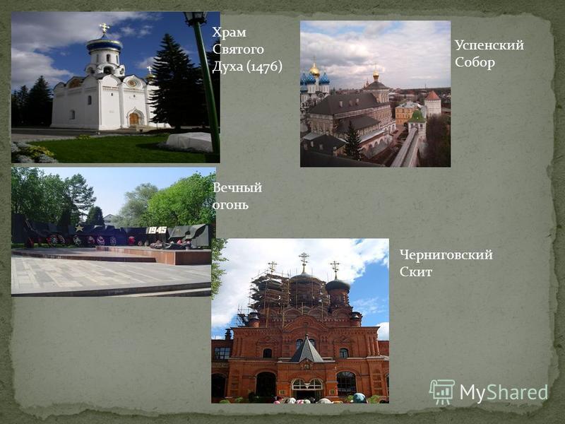 Храм Святого Духа (1476) Вечный огонь Успенский Собор Черниговский Скит