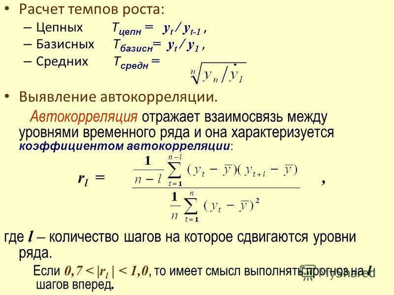 Расчет динамических характеристик ВР включает в себя: Расчет абсолютных приростов: – цепныхy цепн = y t - y t-1, – базисныхy базисн = y t - y 1, – среднеих САП = (y n - y 1 ) / (n-1), где y 1, y t, y t-1, y n – первый, текущий, предшествующий и после