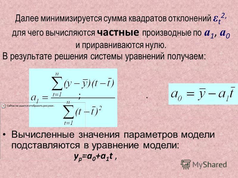 Построим график у = f(t) t y ytyt ypyp εtεt Y p =a 0 +a 1 t ε t =y t -y p или ε 2 t = (y t - y p ) 2