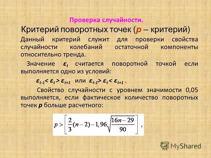 2) Проверка условия случайности возникновения отдельных отклонений от тренда Для проверки случайности уровней ряда могут быть использованы критерий серий и критерий поворотных точек. Критерий «пиков», или критерий поворотных точек. Значение случайной