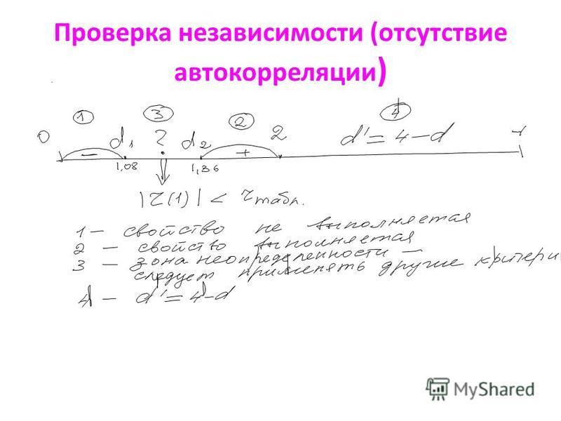 3) Проверка независимости (отсутствие автокорреляции) Критерий Дарбина-Уотсона или d – критерий (свойство независимости остатков т.е. отсутствие автокорреляции ) :, где ε i = y i факт – y i расч. Критерий d –распределен в интервале 0 … 4. Если d 2. Е