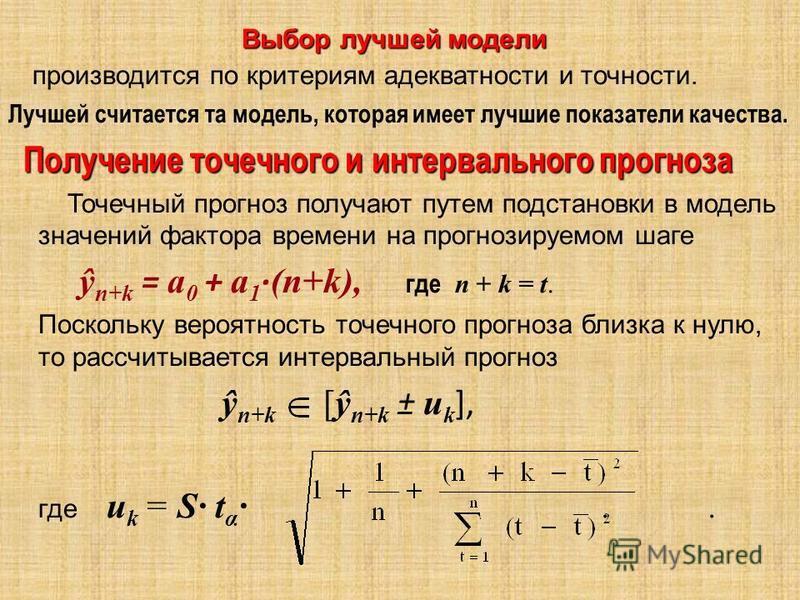 Критерии точности модели В качестве статистических показателей точности модели применяются: среднеее квадратическое отклонение S ε =, где n – количество уровней ряда, k - число факторов в модели. Чем меньше значение S ε тем выше точность модели; сред