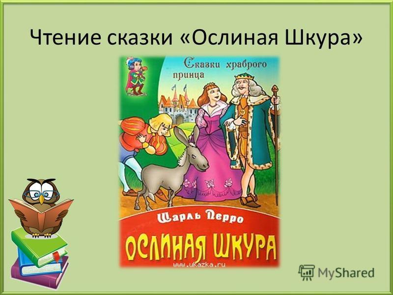 Чтение сказки «Ослиная Шкура»