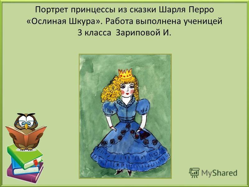 Портрет принцессы из сказки Шарля Перро «Ослиная Шкура». Работа выполнена ученицей 3 класса Зариповой И.