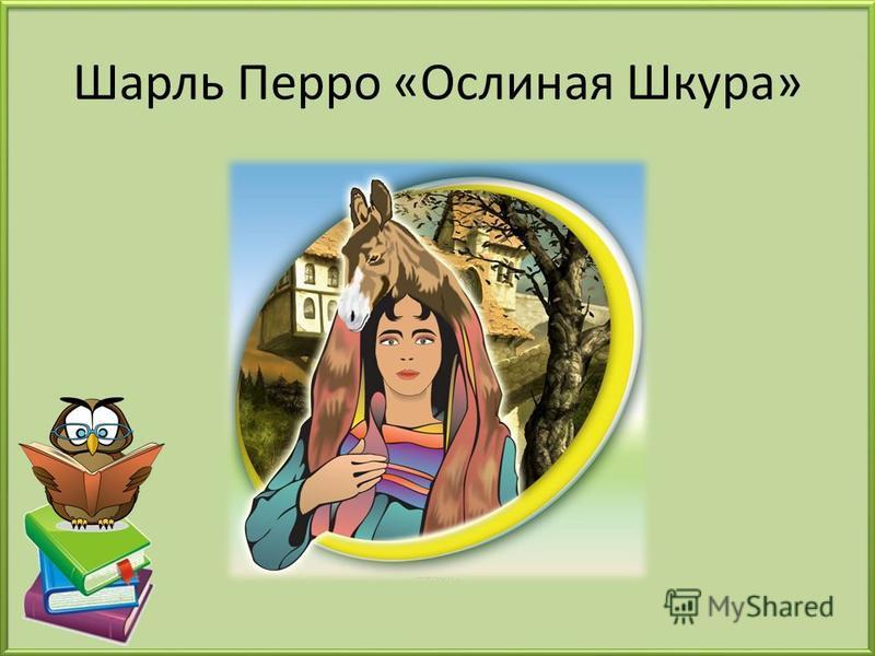 Шарль Перро «Ослиная Шкура»