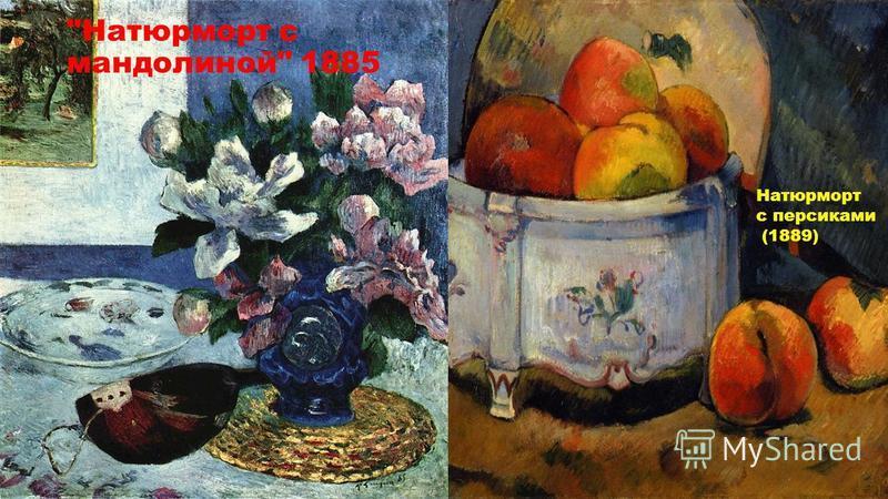 Натюрморт с мандолиной 1885 Натюрморт с мандолиной. 1885 Натюрморт с персиками (1889)