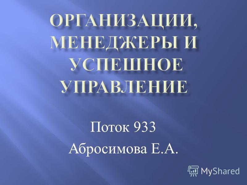Поток 933 Абросимова Е.А.