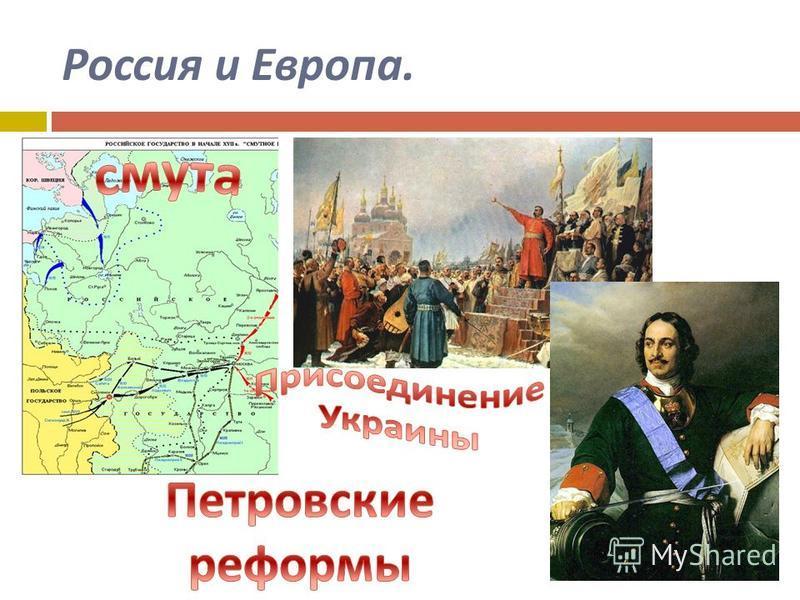 Россия и Европа.