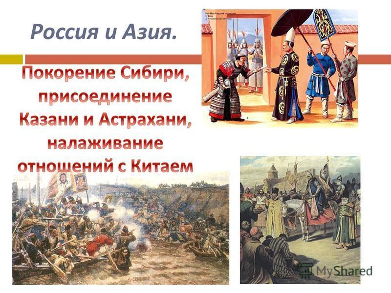 Россия и Азия.