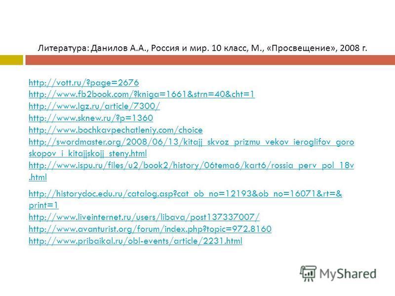http://vott.ru/?page=2676 http://www.fb2book.com/?kniga=1661&strn=40&cht=1 http://www.lgz.ru/article/7300/ http://www.sknew.ru/?p=1360 http://www.bochkavpechatleniy.com/choice http://swordmaster.org/2008/06/13/kitajj_skvoz_prizmu_vekov_ieroglifov_gor