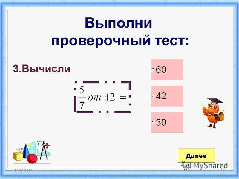 18.10.201517 Выполни проверочный тест: 3.Вычисли