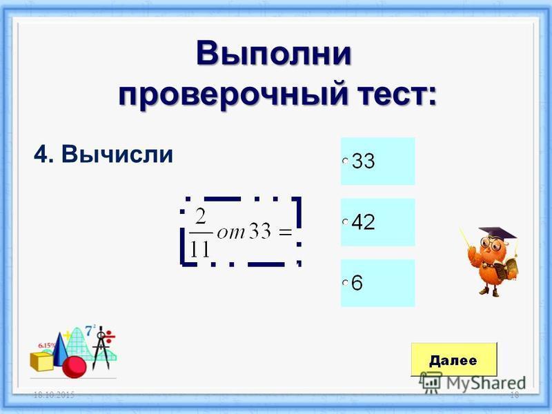 18.10.201518 Выполни проверочный тест: 4. Вычисли