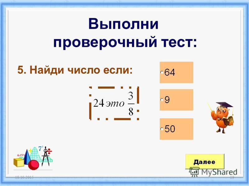 18.10.201519 Выполни проверочный тест: 5. Найди число если: