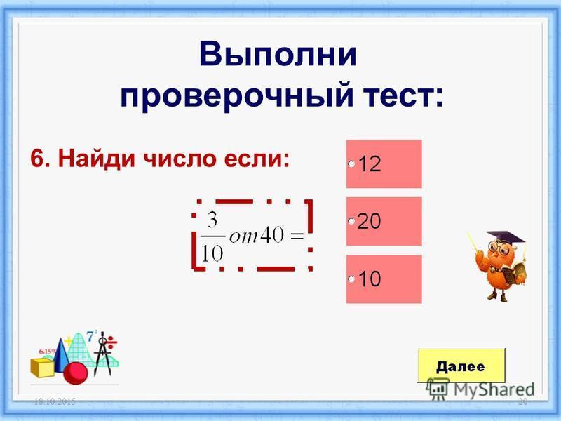 18.10.201520 Выполни проверочный тест: 6. Найди число если: