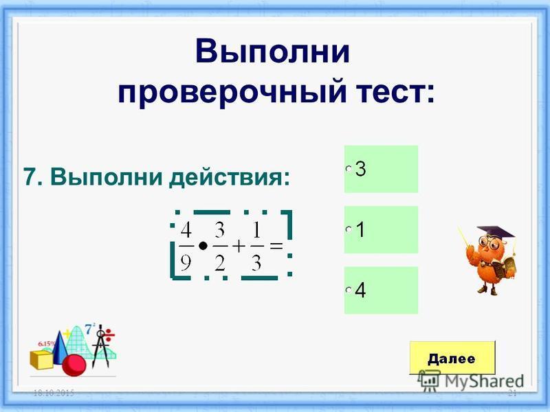 18.10.201521 Выполни проверочный тест: 7. Выполни действия: