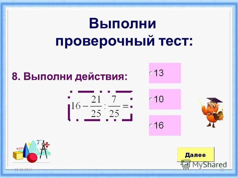 18.10.201522 Выполни проверочный тест: 8. Выполни действия: