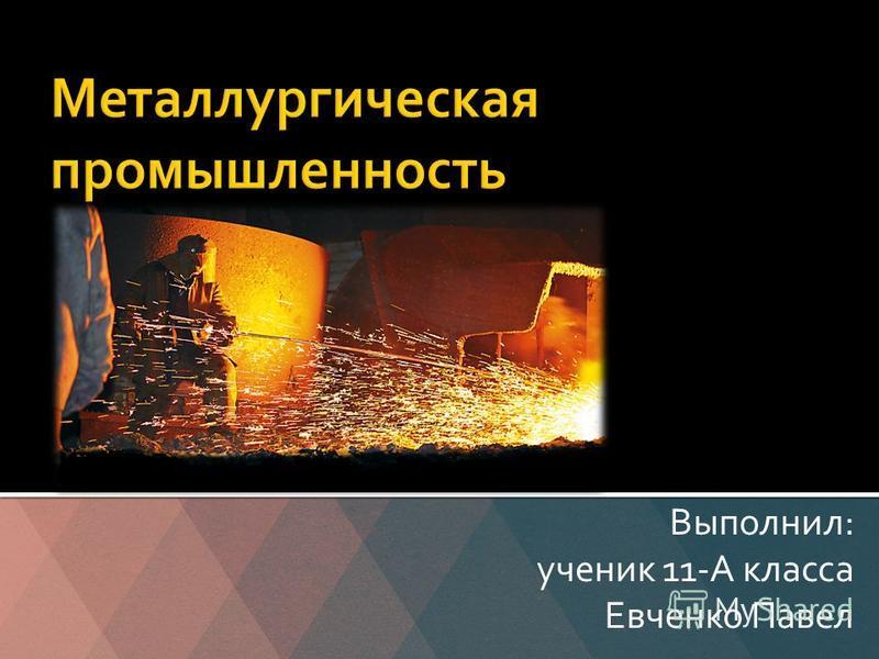 Выполнил: ученик 11-А класса Евченко Павел