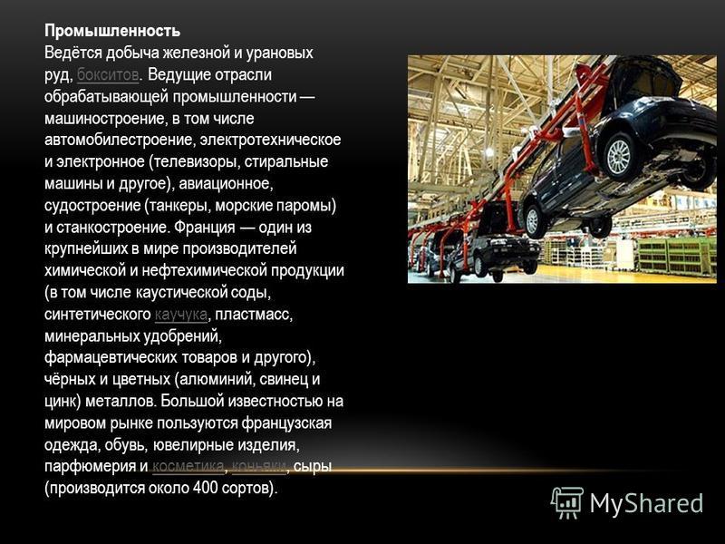 Промышленность Ведётся добыча железной и урановых руд, бокситов. Ведущие отрасли обрабатывающей промышленности машиностроение, в том числе автомобилестроение, электротехническое и электронное (телевизоры, стиральные машины и другое), авиационное, суд