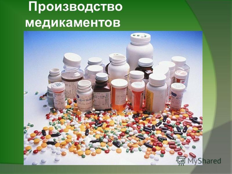 Производство медикаментов