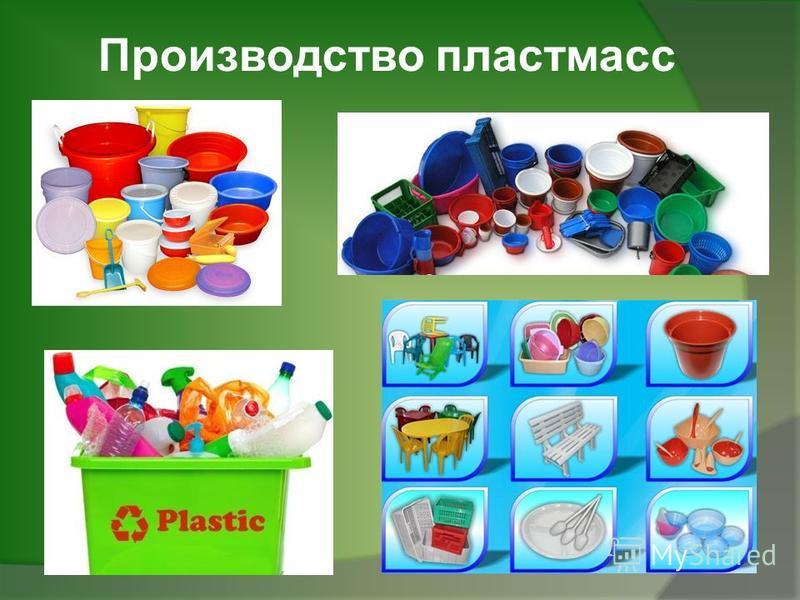 Производство пластмасс