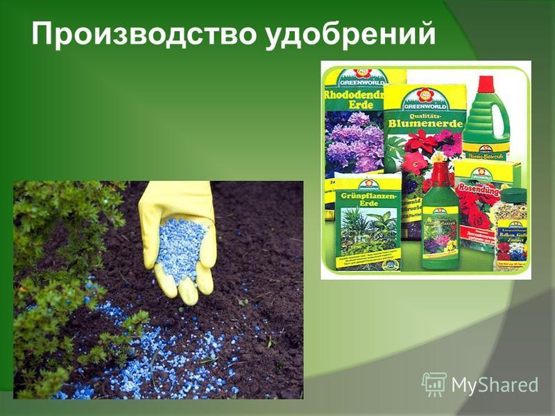 Производство удобрений