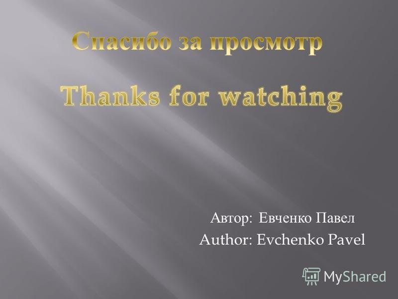 Автор : Евченко Павел Author: Evchenko Pavel