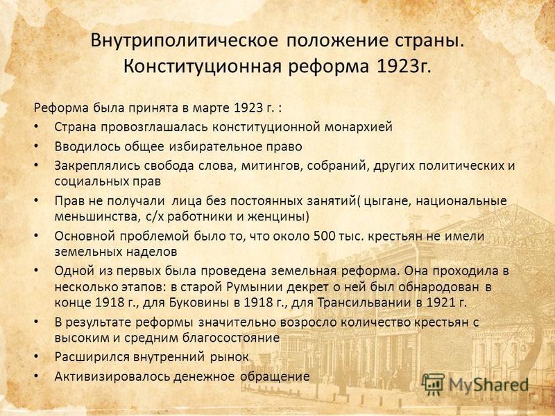 Внутриполитическое положение страны. Конституционная реформа 1923 г. Реформа была принята в марте 1923 г. : Страна провозглашалась конституционной монархией Вводилось общее избирательное право Закреплялись свобода слова, митингов, собраний, других по
