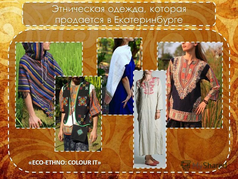 Этническая одежда, которая продается в Екатеринбурге «ECO-ETHNO: COLOUR IT»