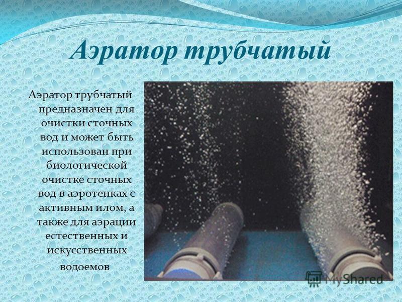 Аэратор трубчатый Аэратор трубчатый предназначен для очистки сточных вод и может быть использован при биологической очистке сточных вод в аэротенках с активным илом, а также для аэрации естественных и искусственных водоемов
