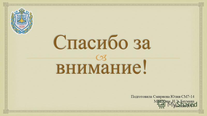 Спасибо за внимание ! Подготовила Смирнова Юлия СМ 7-14 МГТУ им. Н. Э. Баумана Москва 2014