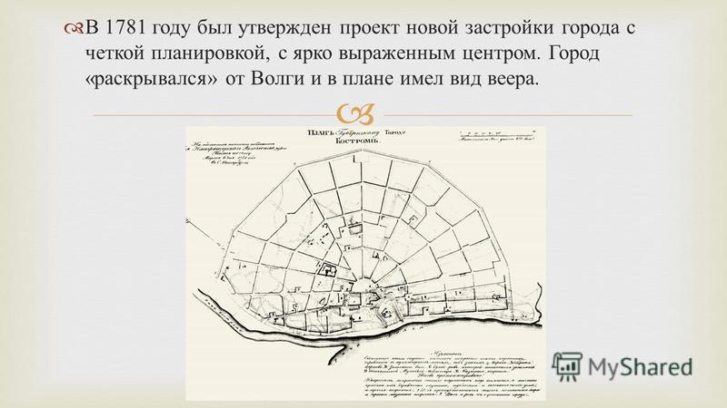 В 1781 году был утвержден проект новой застройки города с четкой планировкой, с ярко выраженным центром. Город « раскрывался » от Волги и в плане имел вид веера.